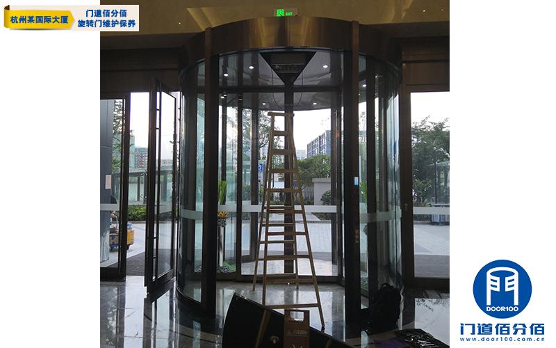 浙江杭州某国际大厦智汇门道两翼旋转门维护保养服务