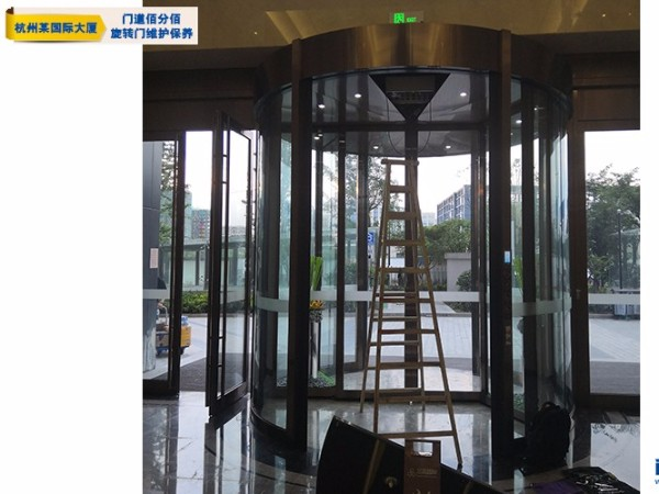 浙江杭州某国际大厦智汇门道两翼旋转门维护保养服务案例