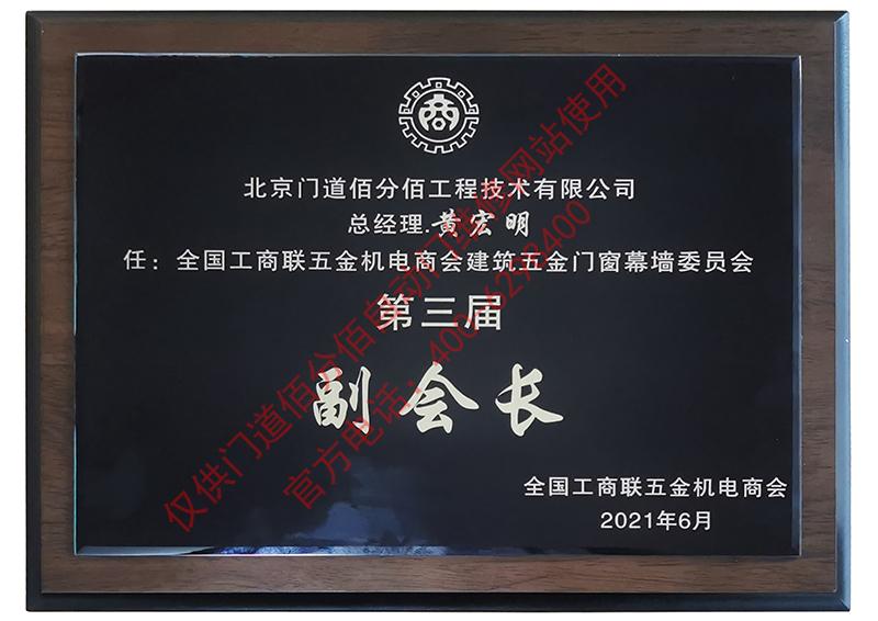 门道佰分佰总经理黄宏明-全国工商联建筑五金门窗委员会第三届副会长