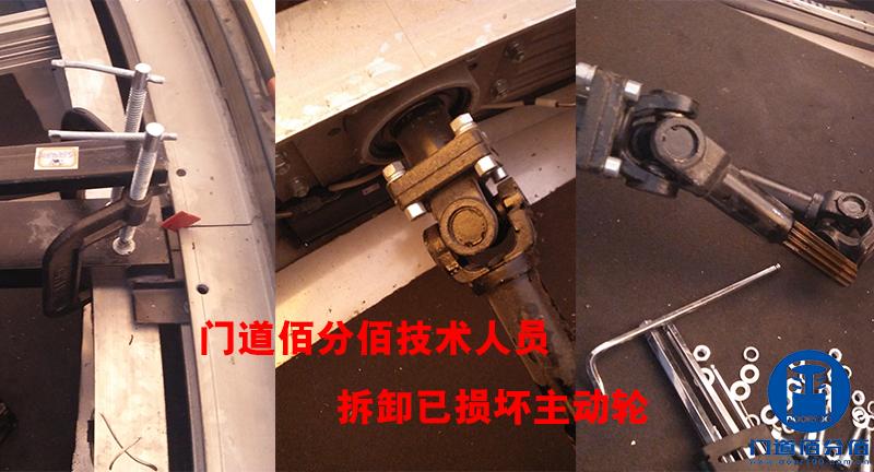 门道佰分佰技术人员拆卸已损坏主动轮