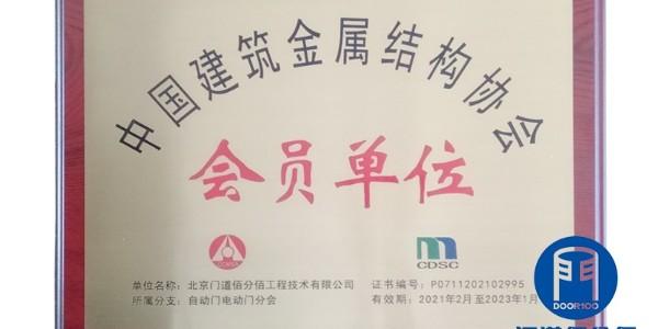 中国建筑金属结构协会会员单位-门道佰分佰