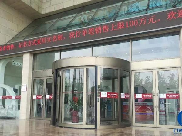 某银行银行出入口维修电动旋转门异响服务案例