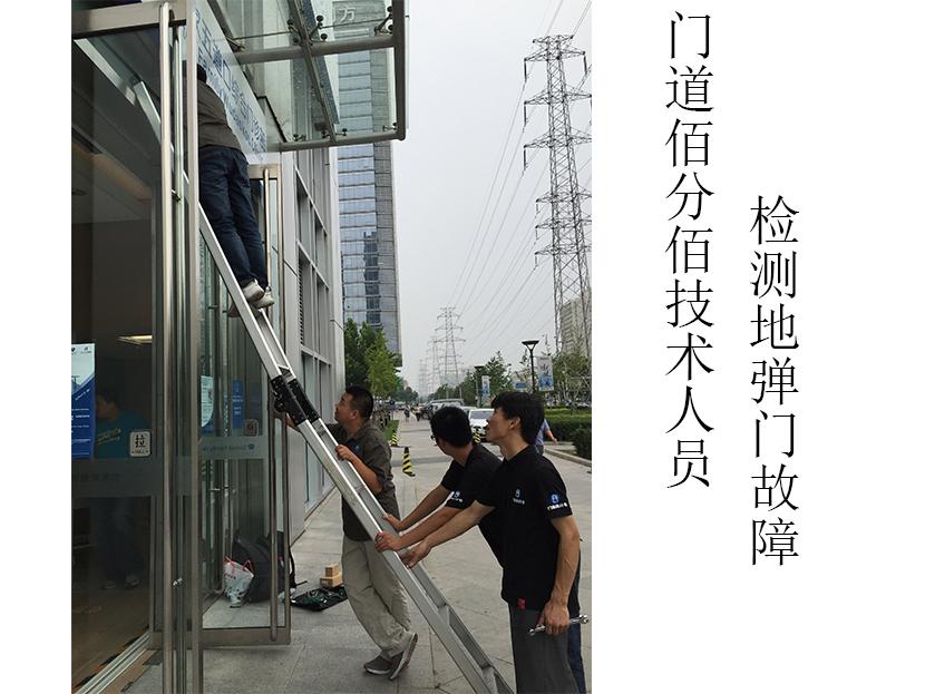 门道佰分佰自动门维修技术人员检测地弹门故障问题