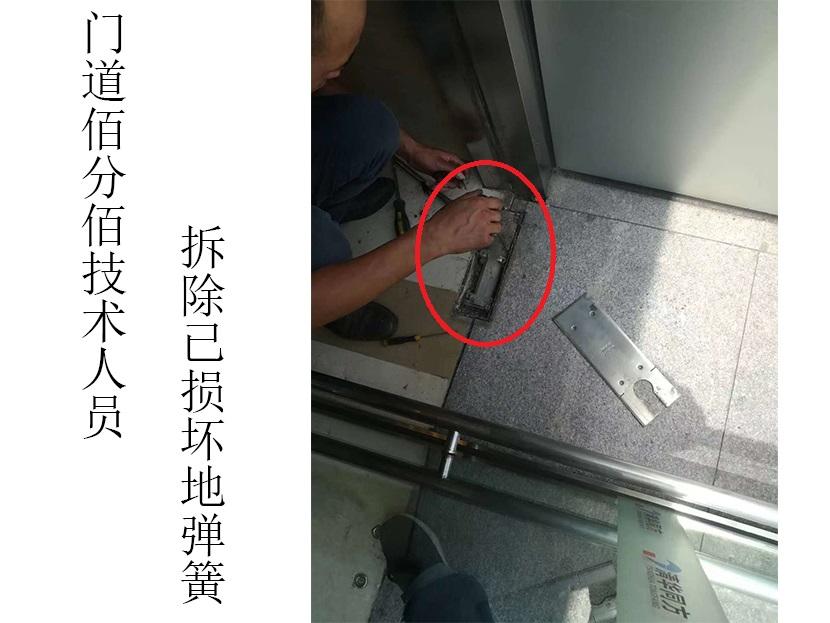 门道佰分佰自动门维修技术人员拆除地弹簧