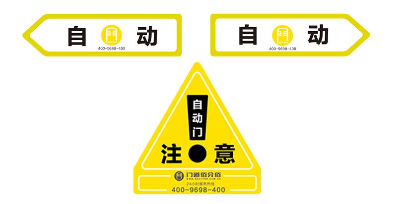 门道佰分佰自动玻璃门安全标识