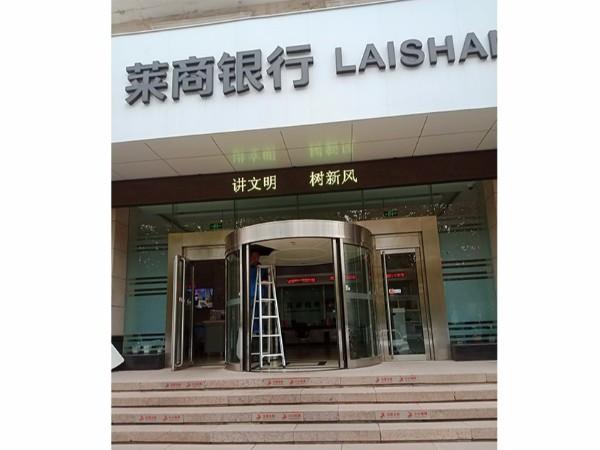 山东弧形门保养莱商银行支行自动弧形门保养服务案例