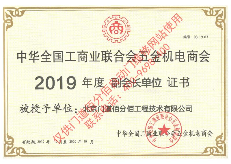 全国工商联五金机电商会2019年度副会长单位证书