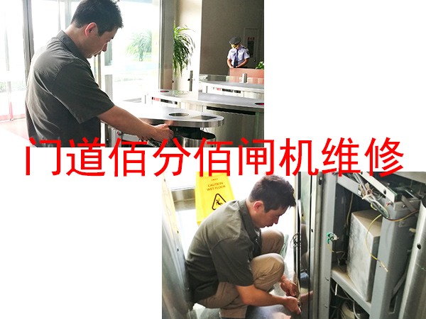 门道佰分佰北京闸机师傅正在维修中