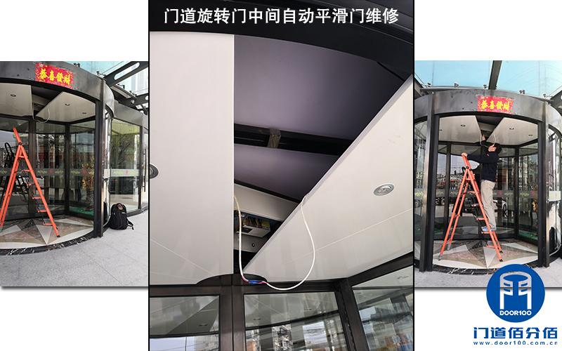 大兴区某酒店自动旋转门中间自动平移门维修服务案例