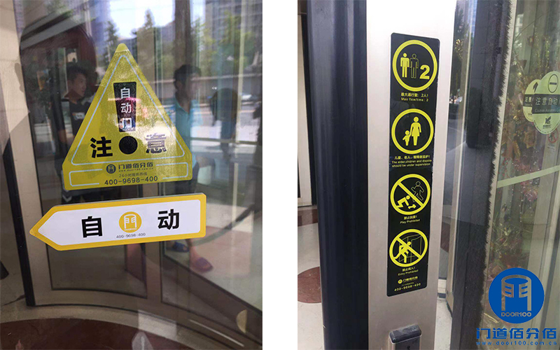 北京市某塔楼进出口凯必盛(KBB)旋转门定期大保养服务安全标识
