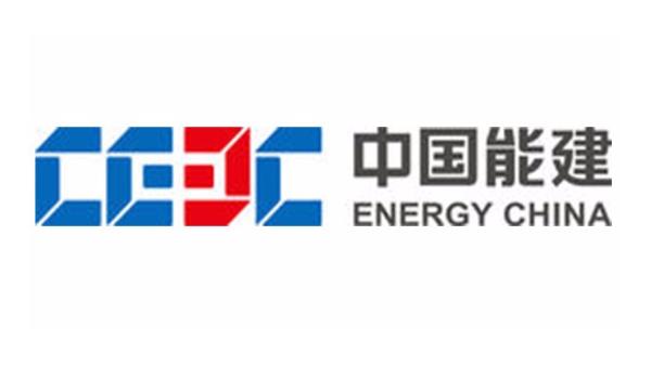 中国能源建设集团