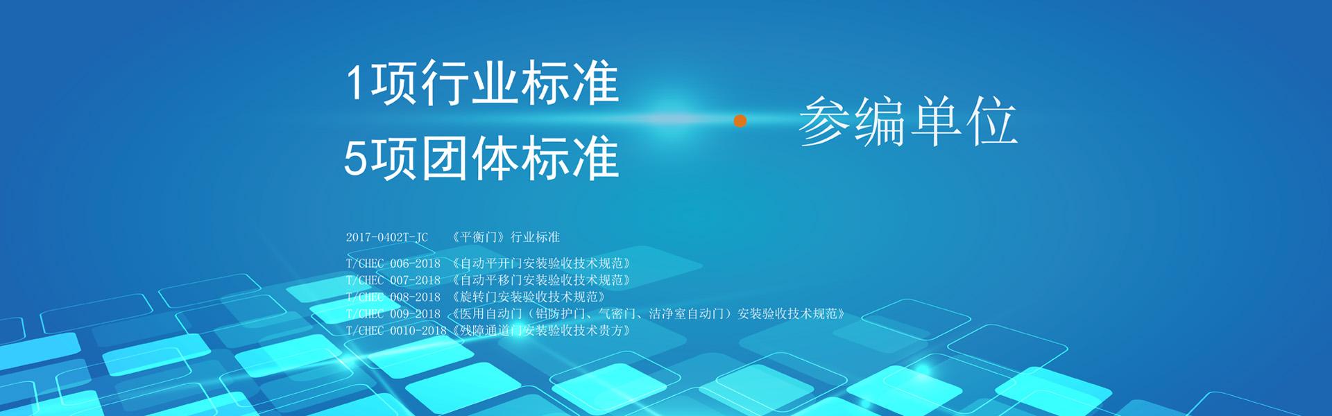 门道佰分佰,1项行业标准5项团体标准参编单位