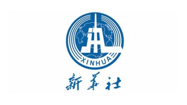 新华通讯社