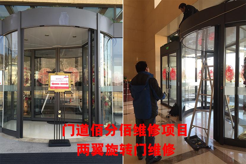 北京中国石化会议中心两翼旋转门维修服务案例