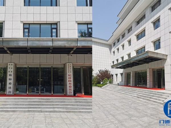 北京昌平区纪律检查委员会自动感应门维修服务案例