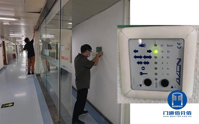 两樘无框感应门下沉与控制面板故障维修项目