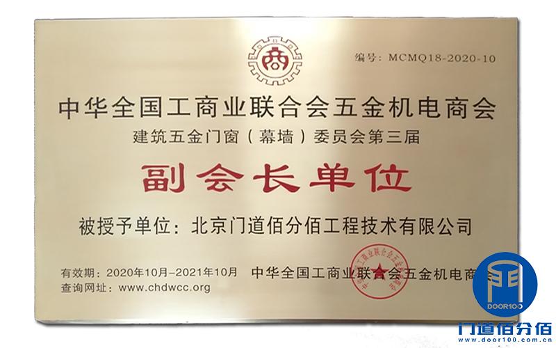 门道佰分佰当选2020-2021年度工商联五金门窗委员会副会长单位