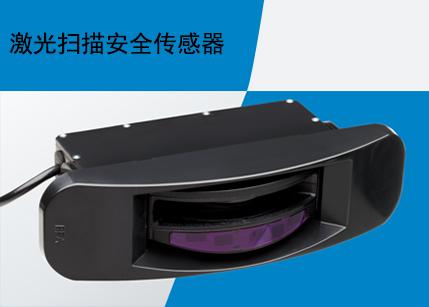 激光扫描安全传感器