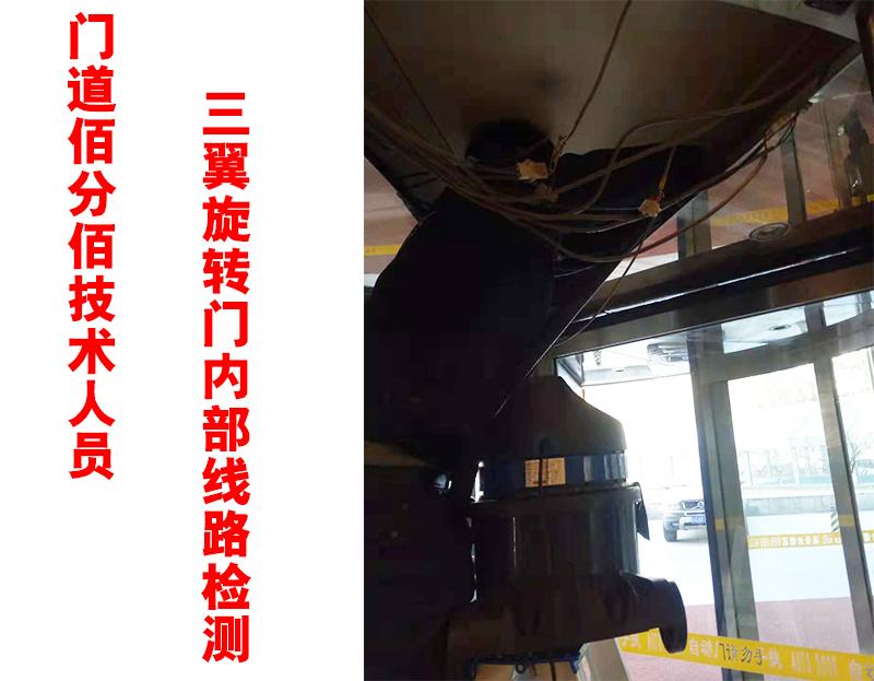 门道佰分佰技术人员三翼旋转门内部线路检测