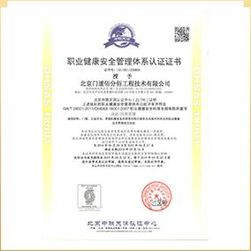 ISO18001认证