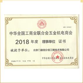 中国工商联五金机电商会门窗幕墙委员会理事单位