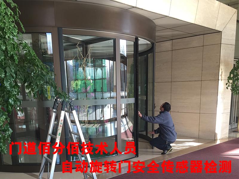 门道佰分佰技术人员自动旋转门安全传感器检测