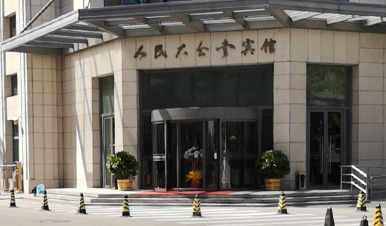 自动旋转门保养案例人民大会堂宾馆