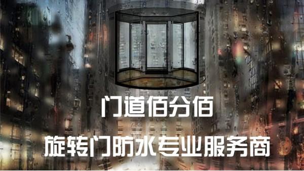 雷雨天气自动旋转门使用注意事项与进水维修方法