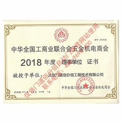 全国工商联五金机电商会理事单位证书