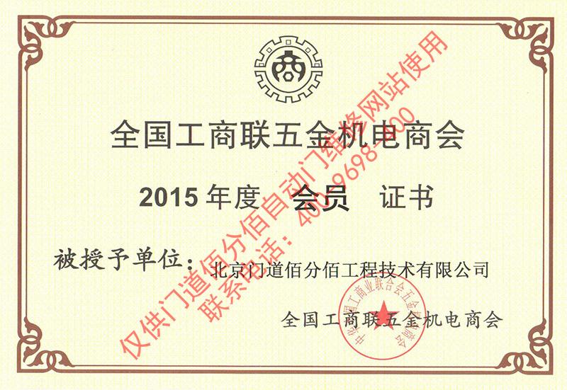 全国工商联五金机电商会会员证书