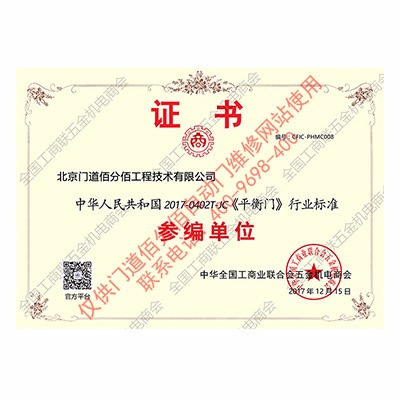 平衡门行业标准证书