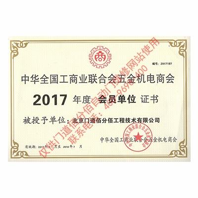 2017年门道佰分佰工商联会员单位证书