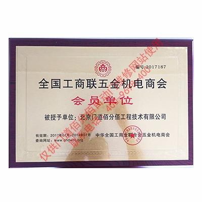 2017年门道佰分佰工商联会员单位铜牌