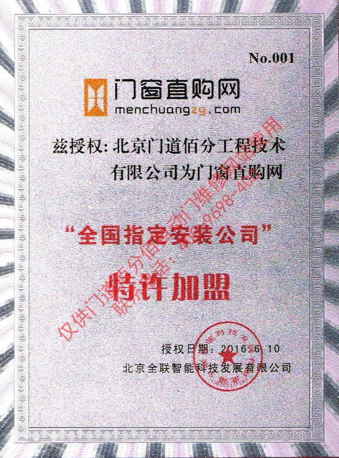 门道佰分佰指定安装公司证书