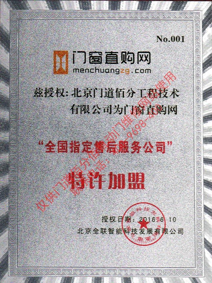 门道佰分佰指定售后服务公司证书