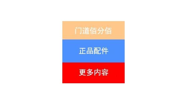 门道佰分佰自动门配件介绍