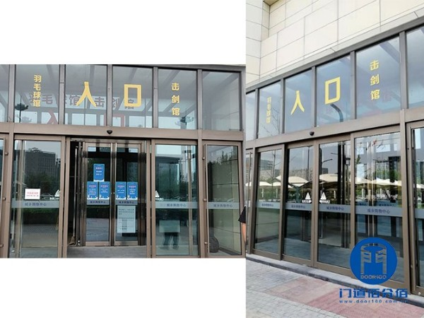 体育馆出入口自动平移玻璃门自动开关故障维修服务案例