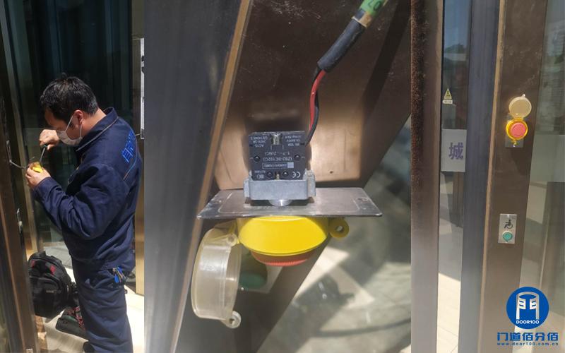 北京某购物广场凯必盛自动两翼旋转门急停按钮维修更换服务配件更换维修