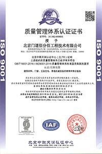 质理管理体系认证证书
