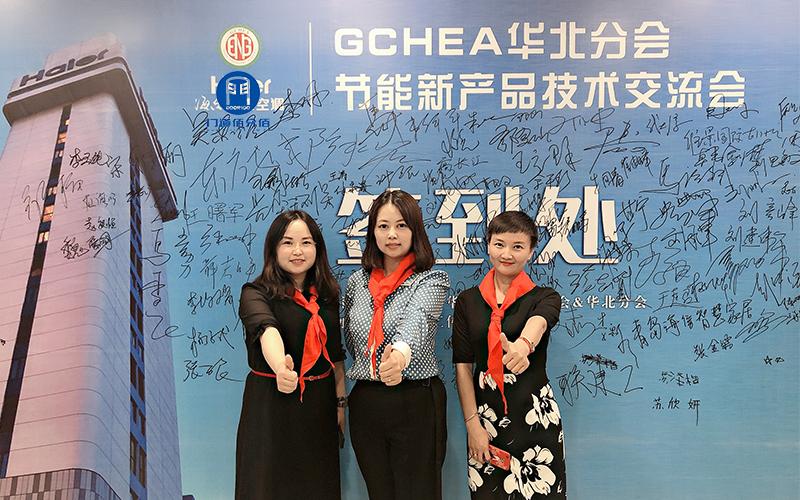 GCHEA华北区节能新产品技术交流会签到