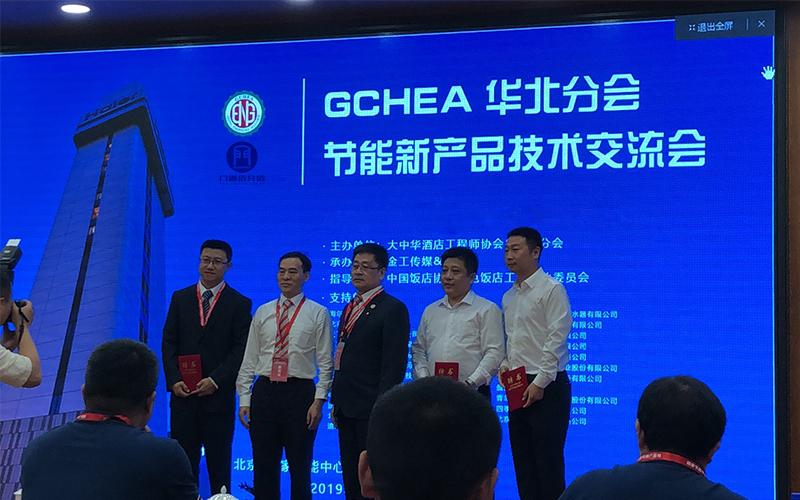 GCHEA华北区节能新产品技术交流会会议中