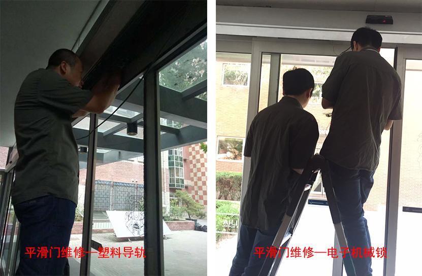 北京汇佳学校自动平滑门导轨维修