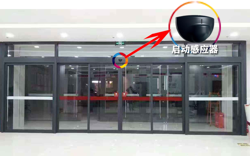 自动玻璃门启动感应器安装及使用注意事项