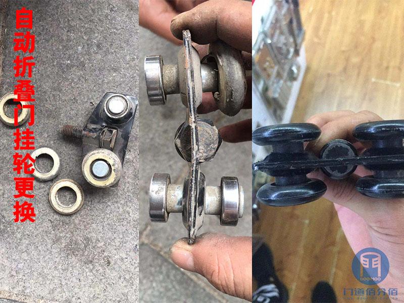 自动折叠门挂轮更换