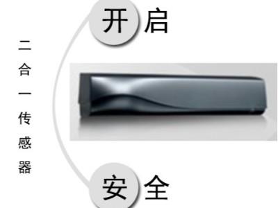 自动门二合一复合型传感器,兼备感应开启与安全防护功能