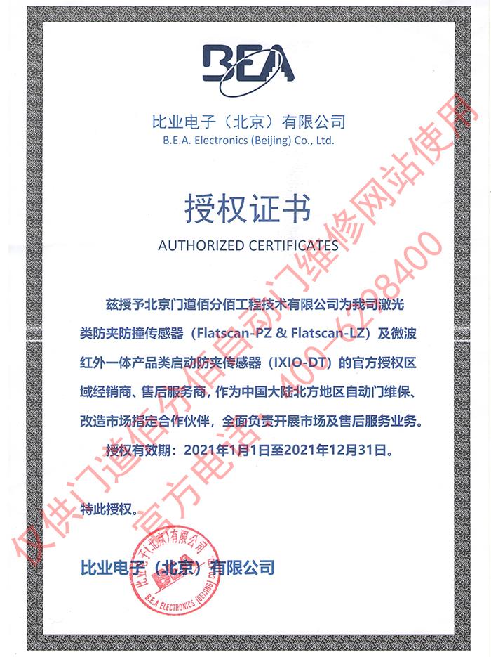 比业电子授权门道佰分佰为传感器经销商与售后服务商证书