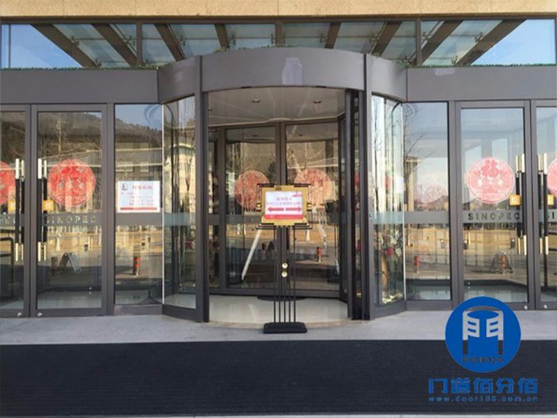 北京中国石化会议中心两翼旋转门维修