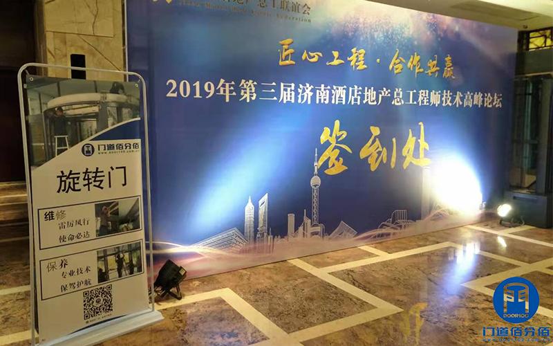 第三届济南酒店地产总工程师技术高峰论坛门道佰分佰应邀参展