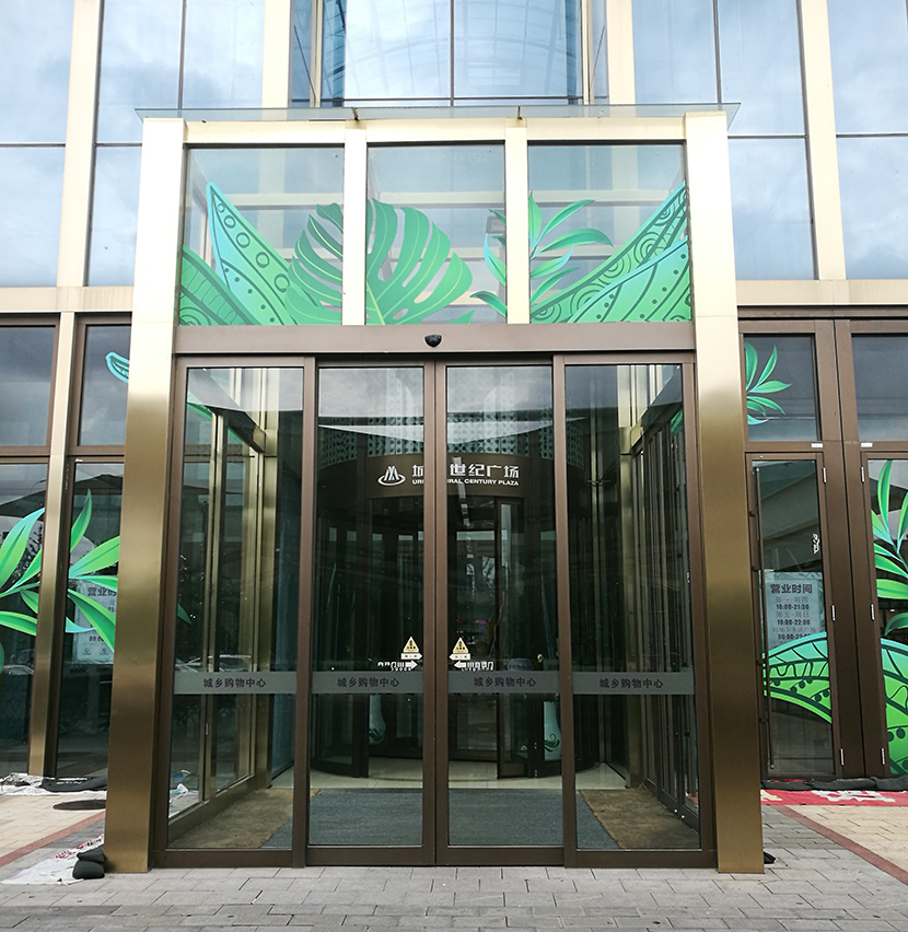 城乡世纪广场自动平移门旋转门维修服务案例