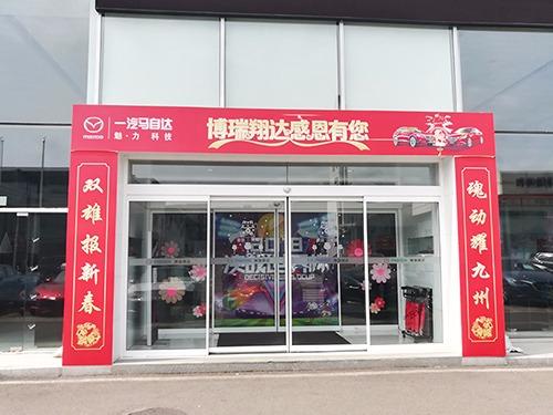 北京平移门维修北京祥龙博瑞汽车园自动平移门维修服务案例